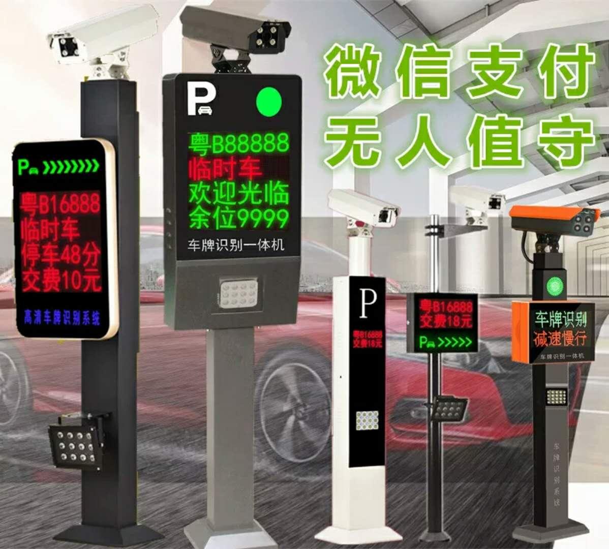 福建车牌识别停车场-漳州哪里有具有口碑的车牌识别厂家