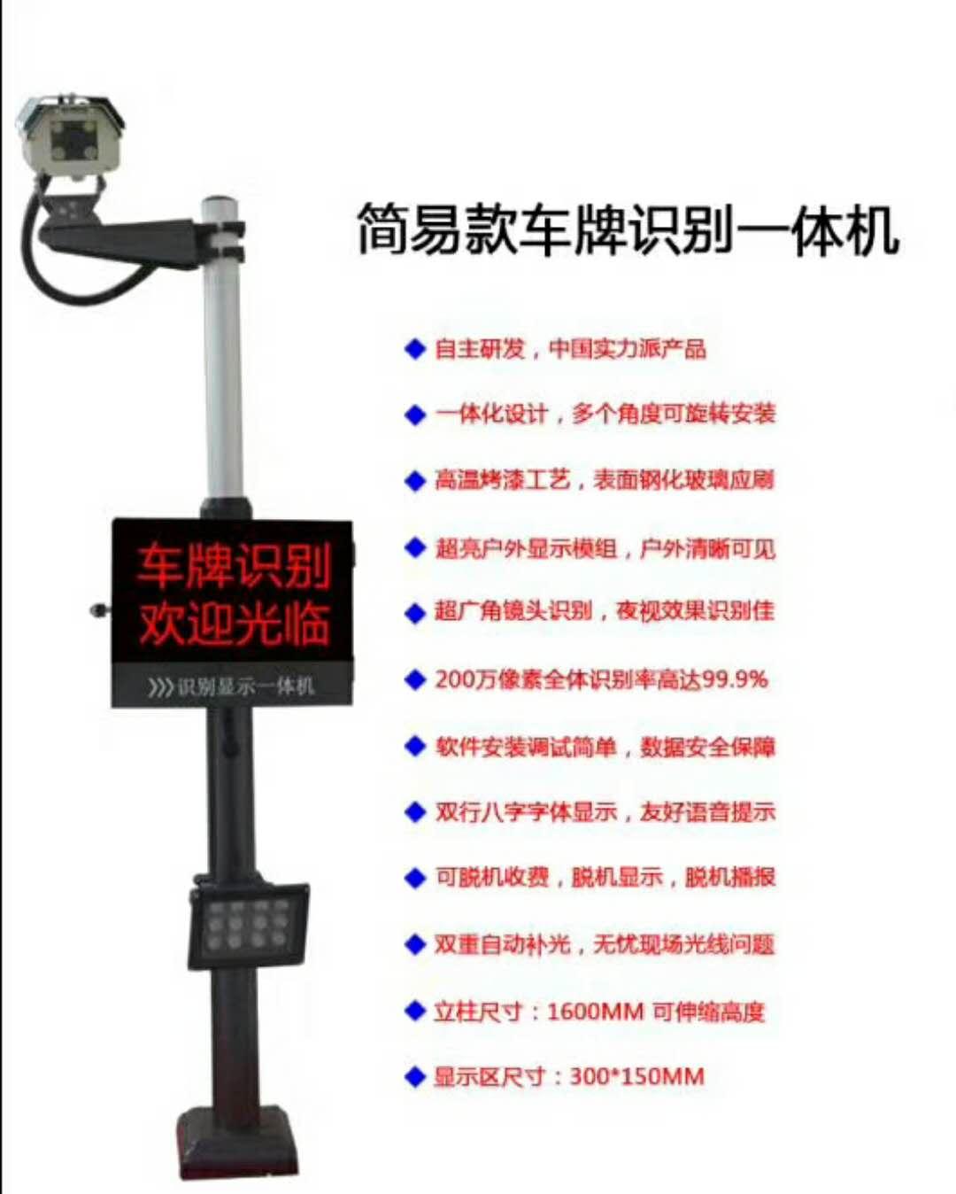 厦门停车场车牌识别系统_漳州区域专业的车牌识别厂家