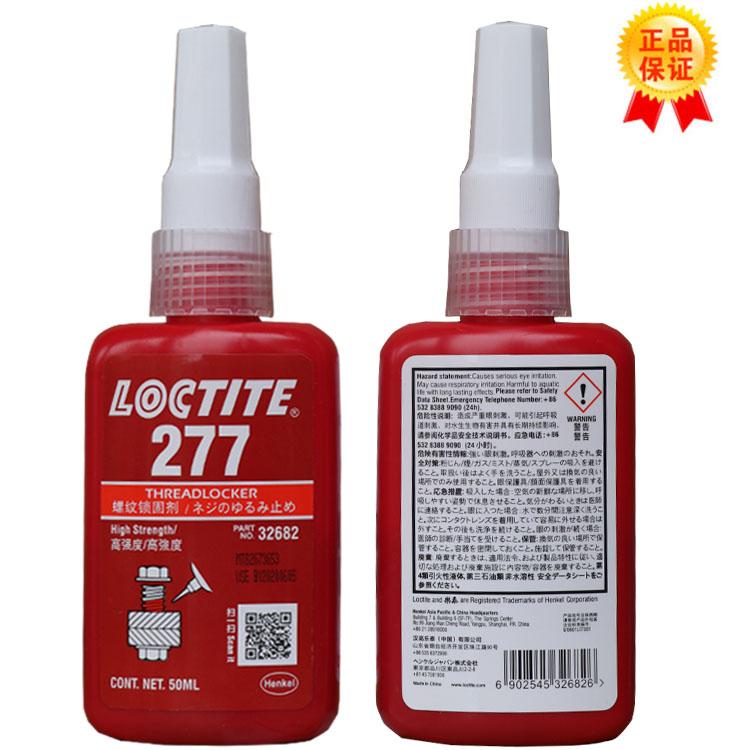 乐泰277胶水供应厂家-乐泰277螺纹胶直销厂家哪里找