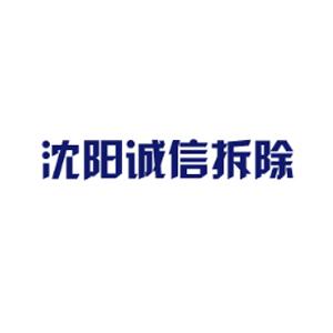 沈陽誠信拆除有限公司