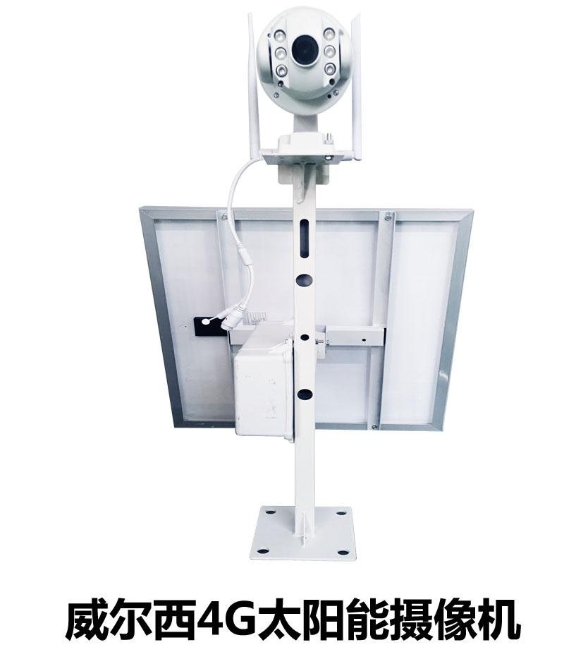 4G太阳能网络摄像机