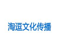 郑州淘豆文化而顾独行虽然声色不动传播有限公司
