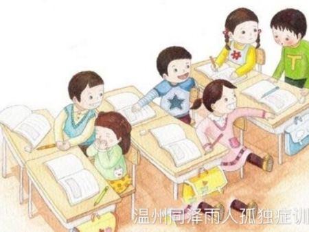 带你了解温州孤独症!