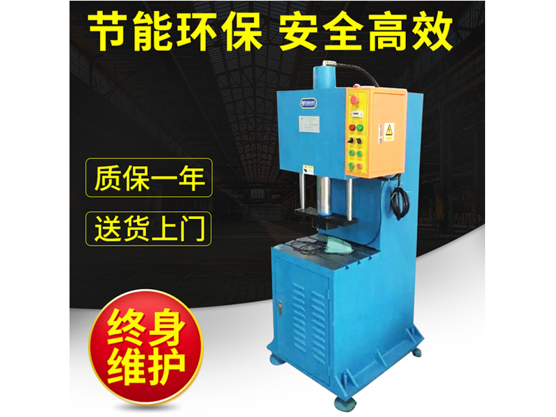 长安液压机哪家好-巨鹏自动化JPC-15T单臂液压机推荐