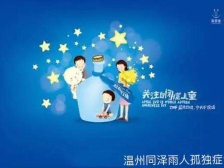 温州孤独症训练讲解自闭症的预防及治疗