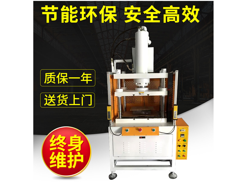 长安油压机多少钱-选购耐用的四柱液压机就选巨鹏自动化