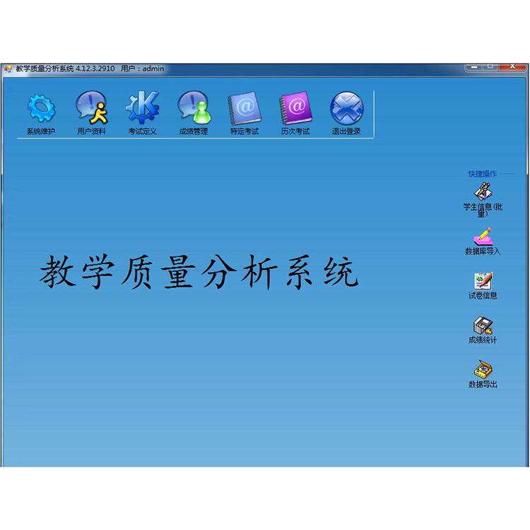 尉氏县网上阅卷,网上阅卷考核,电脑阅卷软件