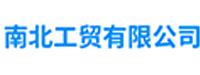 天津市南北工贸有限公司
