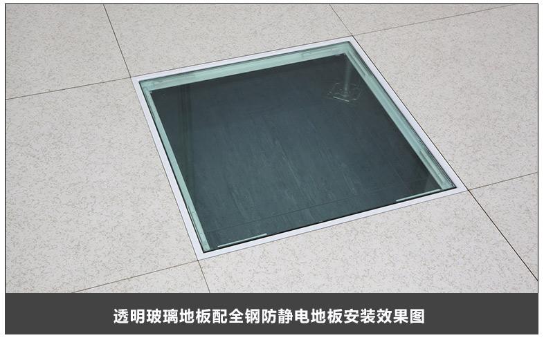 鄭州玻璃防靜電地板-玻璃防靜電地板專業供應廠家