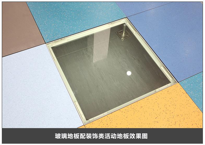 商丘玻璃防靜電地板-鄭州玻璃防靜電地板廠商推薦