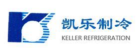 內蒙古凱樂制冷設備有限公司
