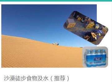 宁夏腾格里沙漠穿越公司|开拓者拓展教育为客户提供资深的宁夏沙漠穿越