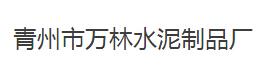 青州也是�到你�K醒市万林水泥制品厂