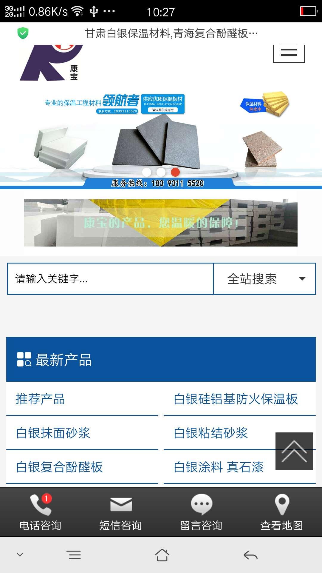 白银网站模板_白银有实力的白银百度快照公司