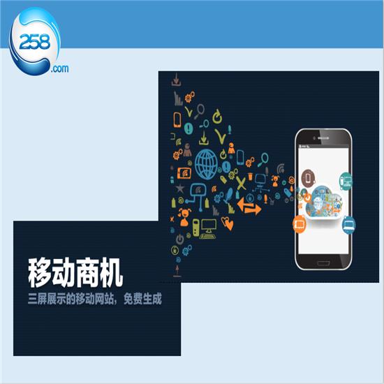 南汇258商友宣传易代理-诚挚推荐专业的商友宣传易