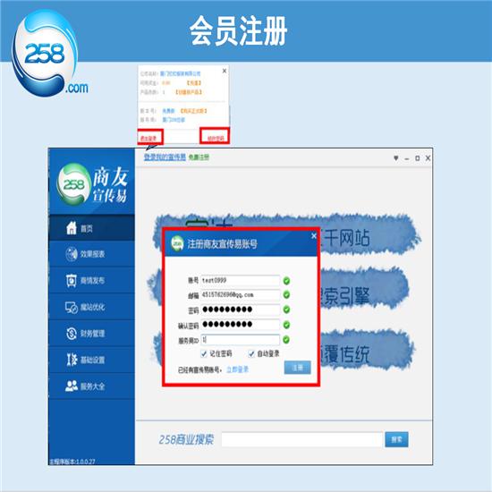 崇明258商友宣传易代理-专业商友宣传易服务推荐