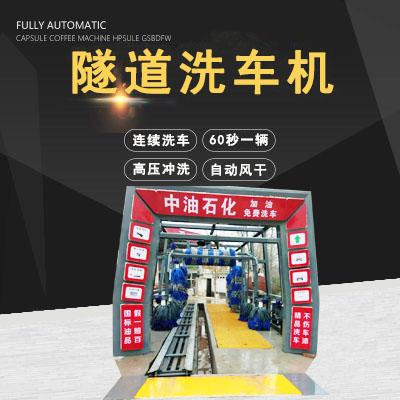 贵州隧道洗车机,隧道洗车机,隧道洗车机价格