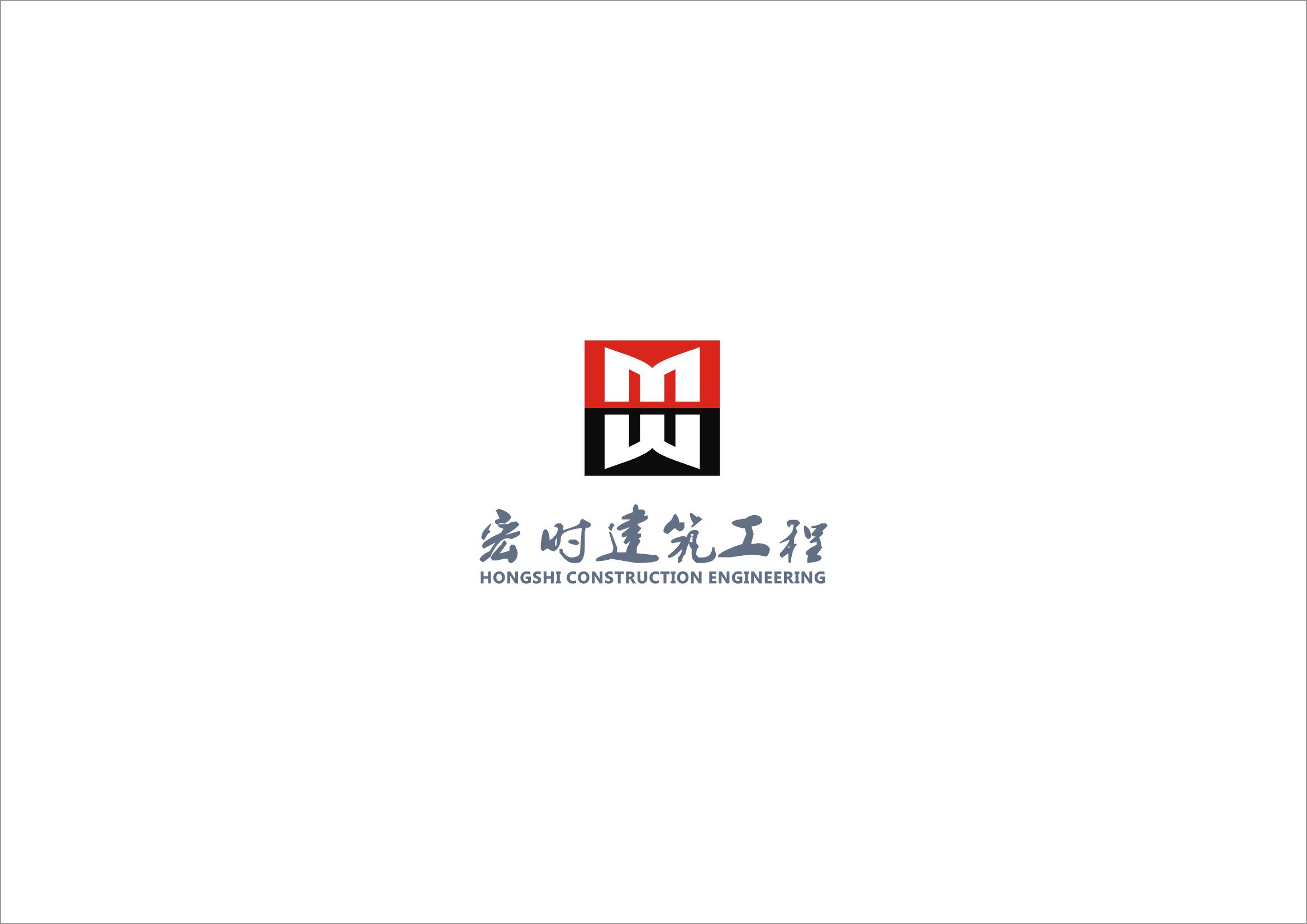 上海宏时建筑工程有限公司