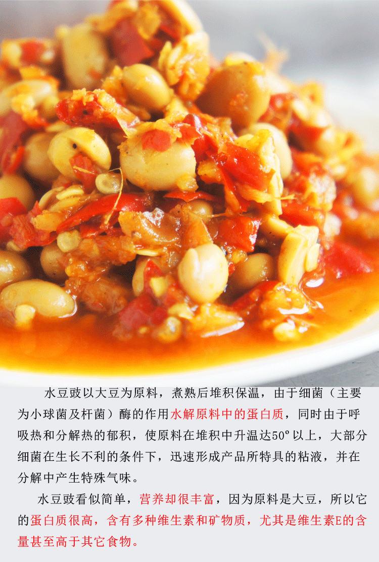 剁椒水豆豉