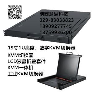 甘肅2控32切換器_陜西慧溢科技KVM一體機,4控32KVM