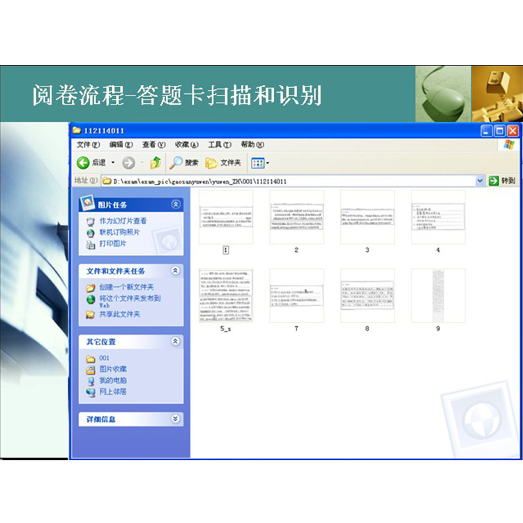 鹤壁网上阅卷系统,教研室阅卷系统,阅卷考试系统