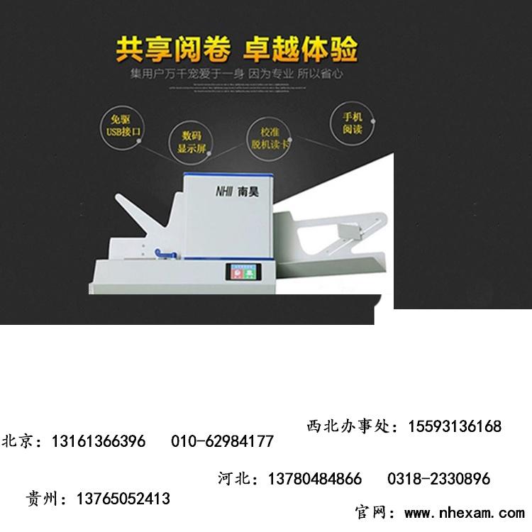 機讀卡閱卷機多少錢 上海虹口閱卷機網址