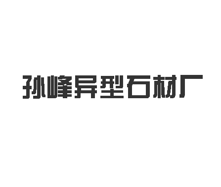 平邑县孙峰异型石材厂