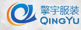 廣州擎宇服裝有限公司