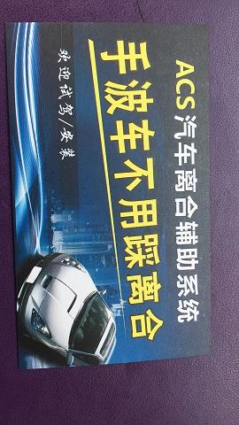 自動王汽車自動離合器尺寸-供應廣東信譽好的汽車自動離合器