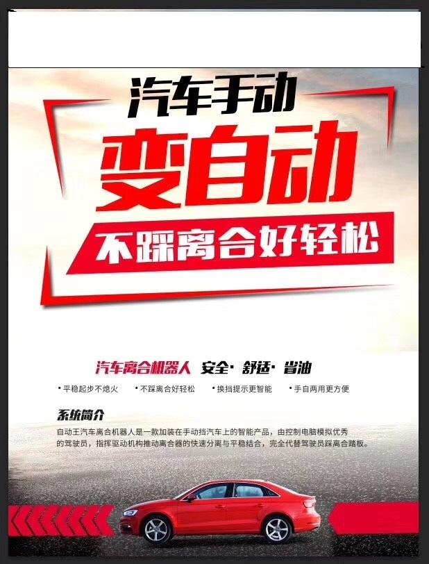 新品自動王汽車自動離合器-品牌好的汽車自動離合器在哪買