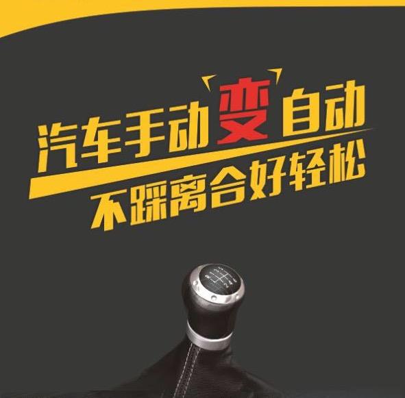 东莞汽车安装自动波-东莞哪里有卖品牌好的汽车自动离合器