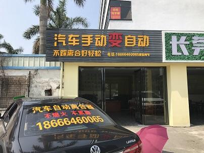 东莞自动王汽车自动离合器安装_名康电子提供专业的汽车自动离合器