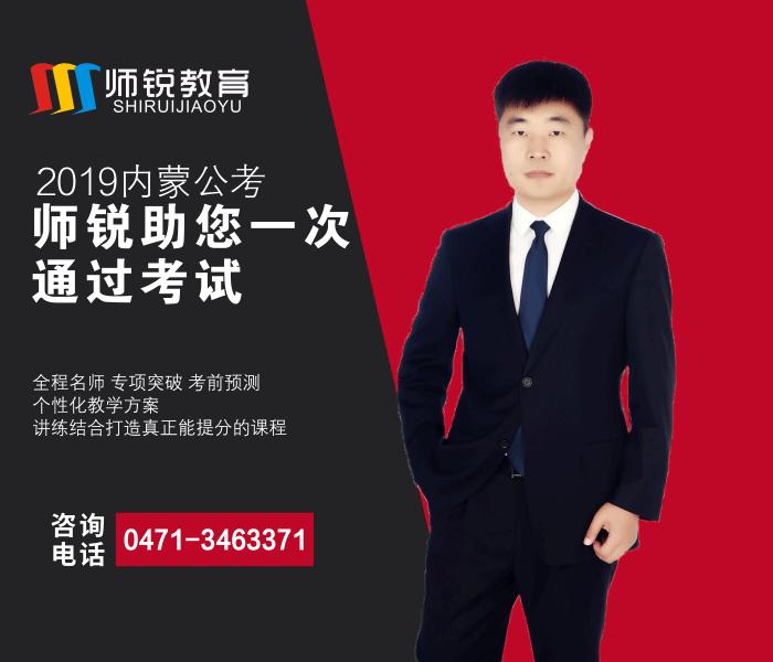 知名的公务员省考推荐机构|内蒙古公务员省考推荐