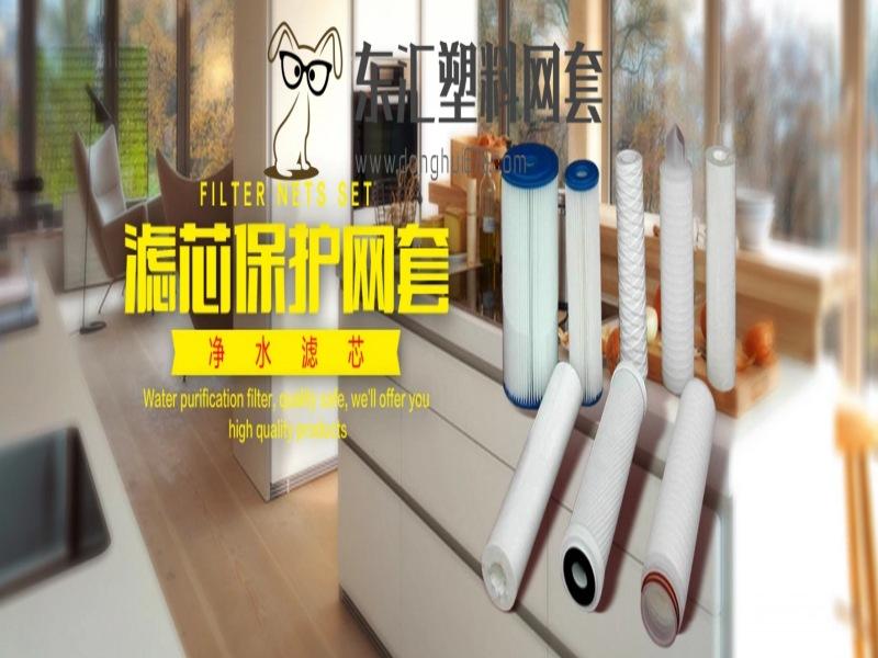 塑料保護套|塑料網套|塑料網袋|找源東彙包裝材料