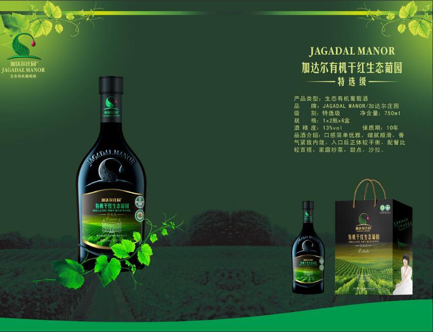 烟台生态有机葡萄酒-加达尔庄园供应物超所值的生态有机葡萄酒