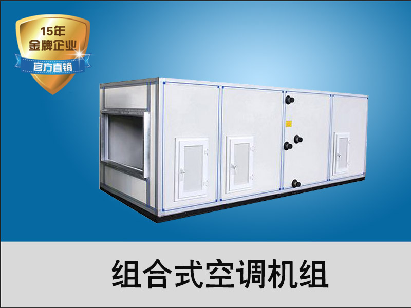 组合式空调机组厂家-知名的组合式空调机组供应商当属磐鼎空调