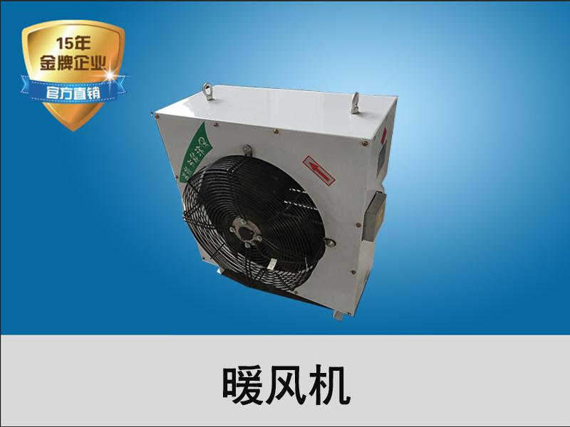 河南暖風機價格_山東專業的暖風機生產廠家