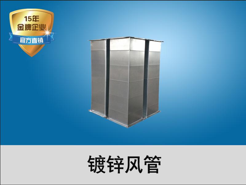 辽宁镀锌风管厂家—报价合理的镀锌风管批发销售