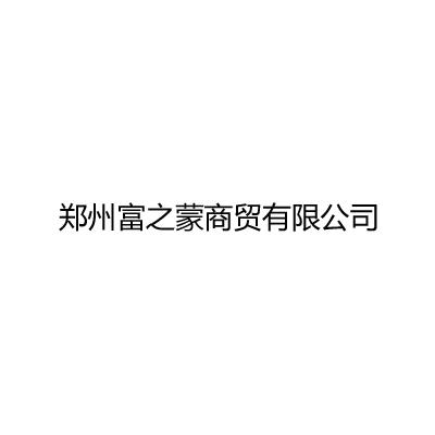 郑州富之蒙商贸有限公司