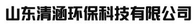 山东清涵环保科技有限公司