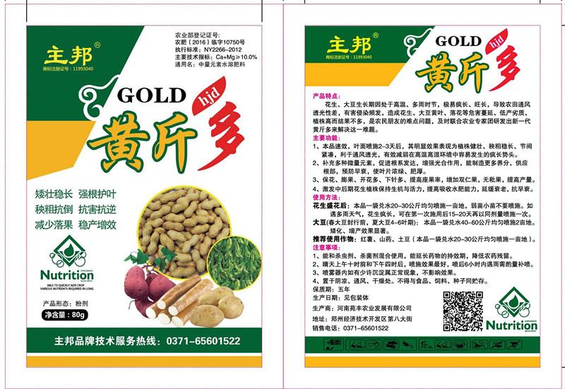 内蒙古抗倒增产剂厂家-河南玉米抗倒增产剂批发