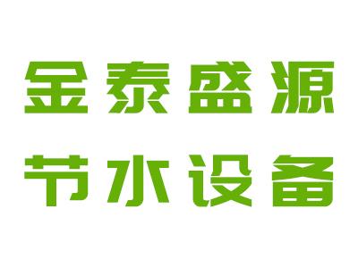 寧夏金泰盛源節水設備有限公司