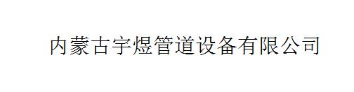 内蒙古宇煜管道设备有限公司