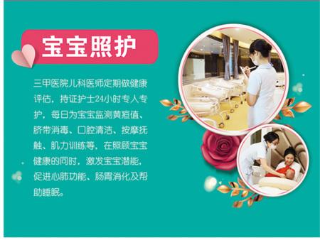 北京月子中心加盟店-专业提供月子中心加盟