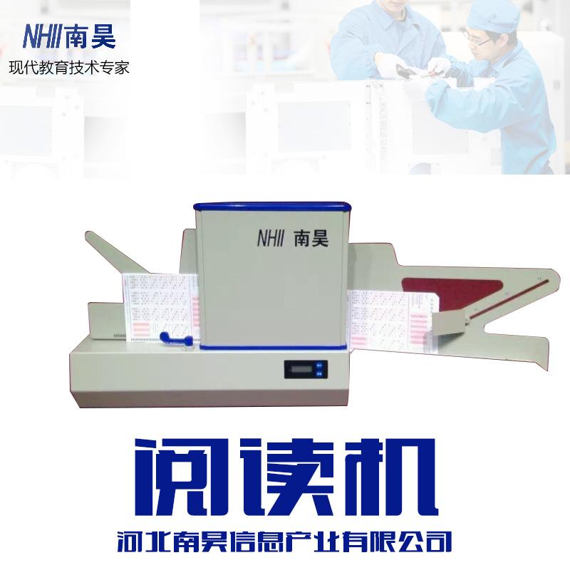 清丰县电脑阅卷机,南昊阅卷机,阅卷机定制