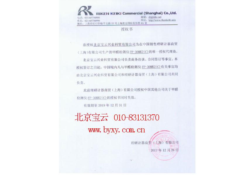 北京宝云提供口碑好的甲醛分析仪 北京甲醛检测仪