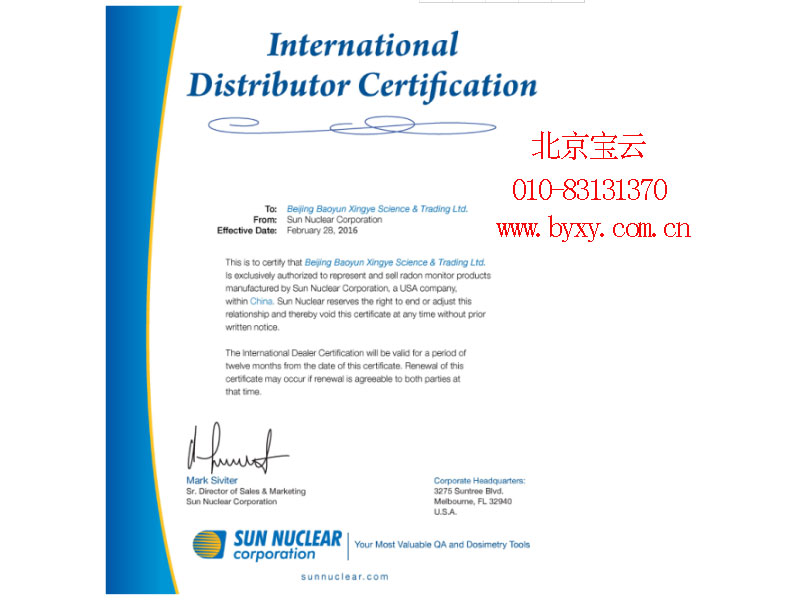 北京市报价合理的1027连续测氡仪供销|1027连续测氡仪氡监测仪厂商代理