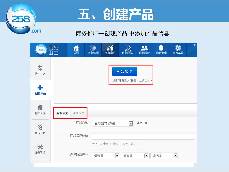 上海258商務衛士-網蛛網絡精簡的258商務衛士供應