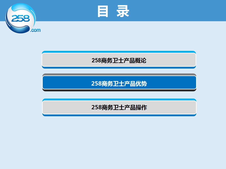 南汇258商务卫士_网蛛网络_信誉好的258商务卫士开发商