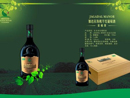 龍口有機干紅-可信賴的加達爾有機干紅葡萄酒公司